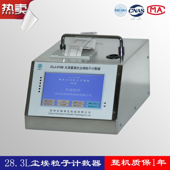 長留淨化CLJ-3106鐳射塵埃粒子計數器