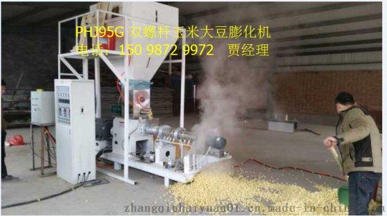 PHJ雙螺桿膨化玉米工程案例