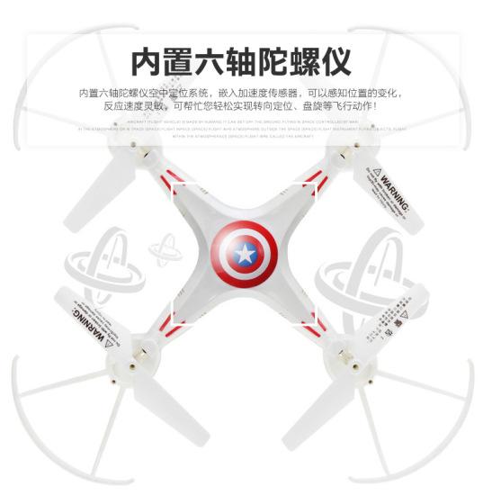 美国队长航拍四轴飞行器 遥控飞机 航模儿童玩具遥控四轴航拍飞行器玩