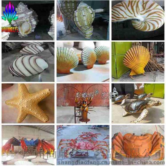 贝壳雕塑 海星雕塑龙虾雕塑螃蟹雕塑 模拟海洋生物创意玻璃钢摆件