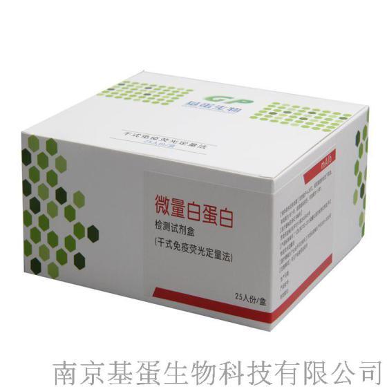 微量白蛋白乾式免疫荧光定量法测定试纸【批发价格