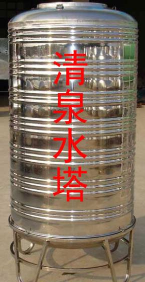 水塔图片,水塔高清图片-中山清泉保温水箱水塔厂