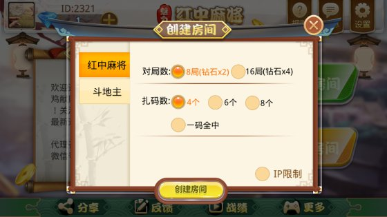南京微信房卡斗地主代理图片,南京微信房卡斗