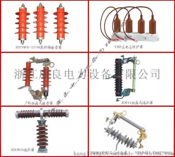 高壓避雷器型號,氧化鋅避雷器圖片,戶外避雷器報價