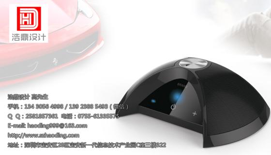 蓝牙音箱工业设计 车载蓝牙音箱设计