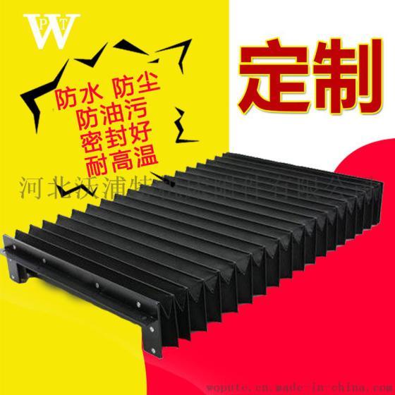 機牀防護罩 風琴防護簾 風琴防護罩