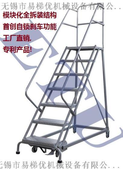 ETU易梯優 美式重型鋼梯 工業扶梯 重型移動鋼梯 帶有自鎖剎車