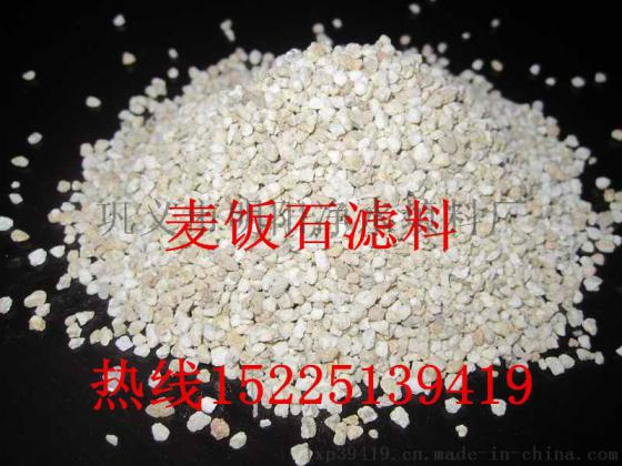 麥飯石淨水濾料,養殖麥飯石粉價格