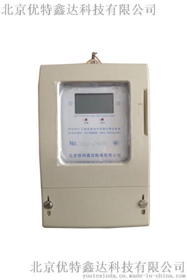 優特三相IC卡預付費智慧電錶,北京三相IC卡電錶價格,質量可靠的三相IC卡電錶