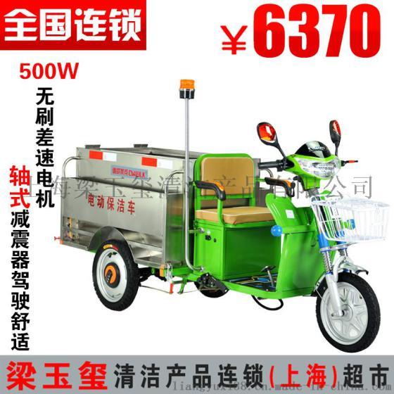 物業小區用電動不鏽鋼保潔車,三輪電動保潔車