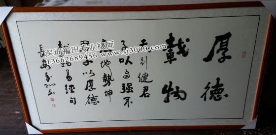 深圳福田区有多年装裱经验的字画店精裱各类展览书画作品图片