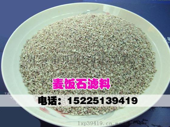 商丘麥飯石*麥飯石顆粒*麥飯石粉批發價格