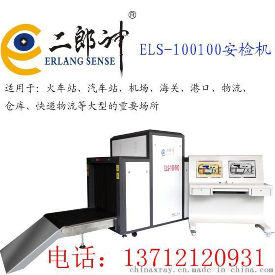 二郎神物流X光安檢機100100生產廠家