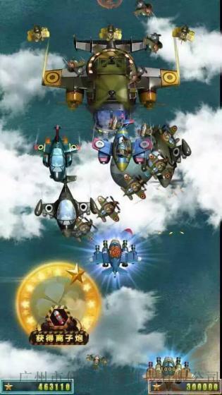 打飞机框体机空袭风暴大型电玩游戏机