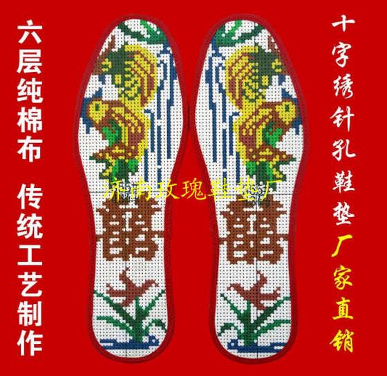 十字绣鞋垫绣法绣花鞋垫大图纯棉加香防臭喜字做法绣