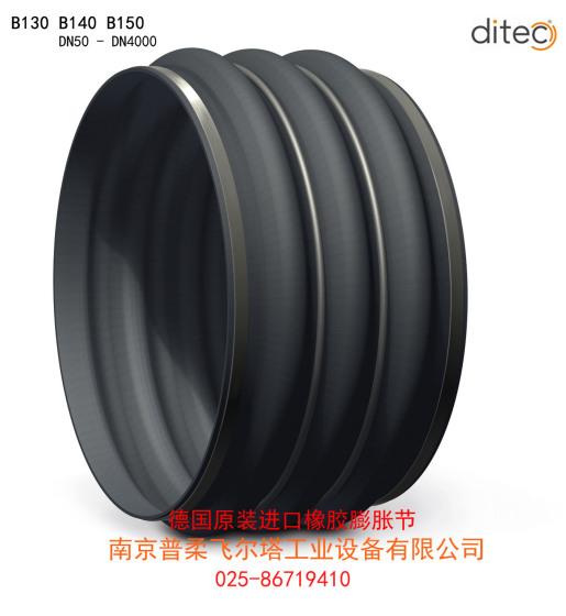 橡膠膨脹節(補償器)B130 B140 B150可定製德國原裝進口通用型卡箍式橡膠膨脹節