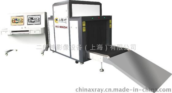海關X光安檢機,海關安檢X光機,物流安檢機品牌ELS-8065H