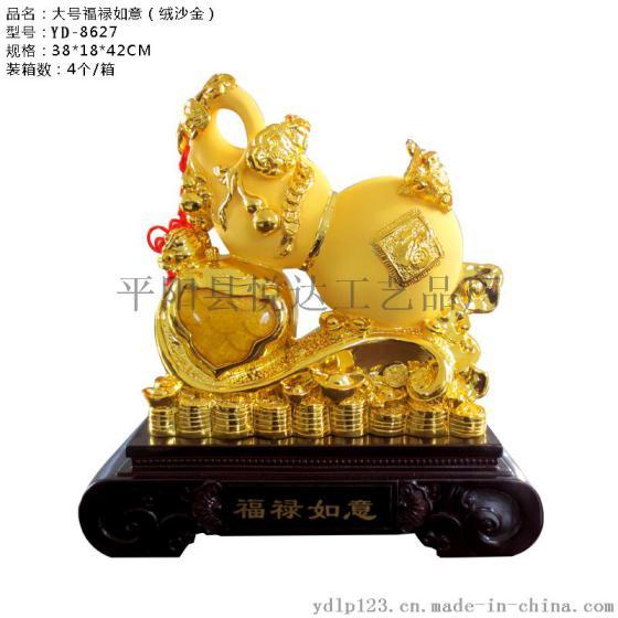 廠家直銷絨紗金金葫蘆擺件、批發零售樹脂工藝品、辦公立體擺件、開業商務禮品之首選