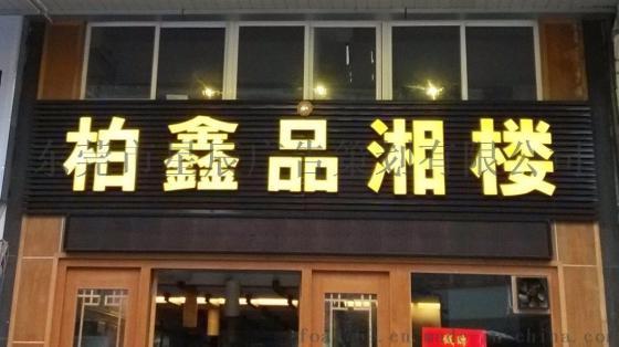 东莞餐饮连锁店门面装修工程公司