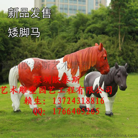 厂家定制玻璃钢工艺品户外室内幼儿园儿童乐园模拟动物矮脚马写真摆件