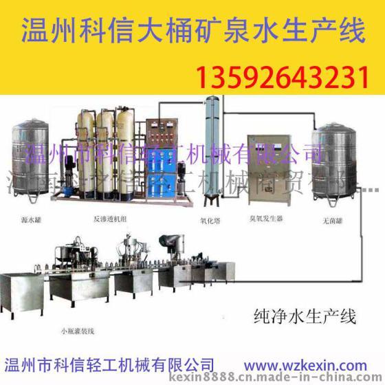 纯净水生产线|桶装水灌装机|桶装矿泉水生产设备厂家