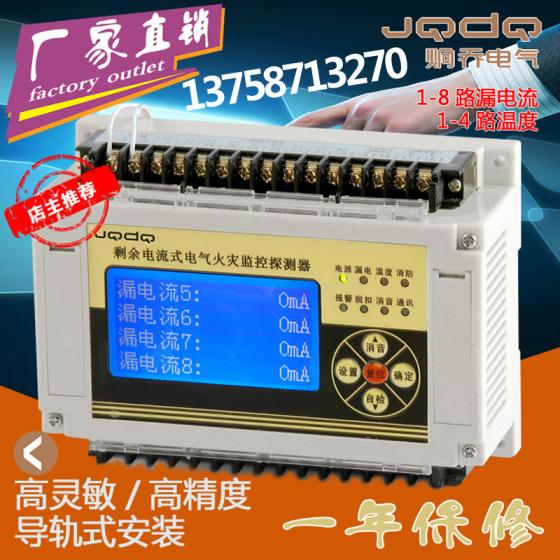 炯喬電氣JQ-DF62Y電氣火災監控探測器 剩餘式電流 1-8路漏電4路溫度互感器