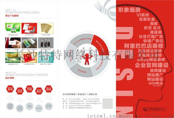 长沙VI设计,长沙logo设计,长沙logo VI标志设计,长沙品牌设计公
