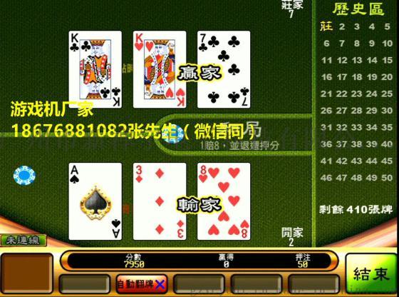 皇冠百家乐游戏机 royal baccarat game 带彩金百乐游戏机 拉霸机 777