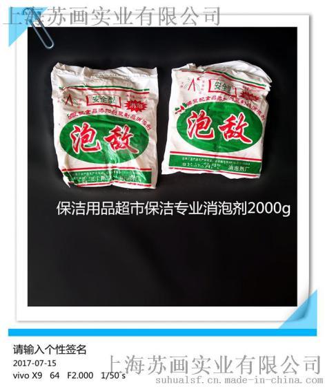 低價批發供應保潔用品清洗服務超市保潔用泡敵消泡劑2000g包裝