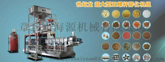 PHJ168大型預糊化澱粉膨化機13964190686