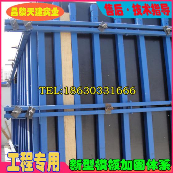 辽宁新型剪力墙模板支撑框架结构稳固钢支撑组装便捷轻巧省时