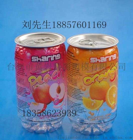 進口食品包裝容器 新奇特食品飲料包裝瓶