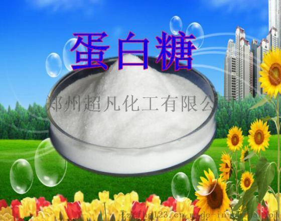 鄭州超凡食品級甜味劑蛋白糖(100倍)價格