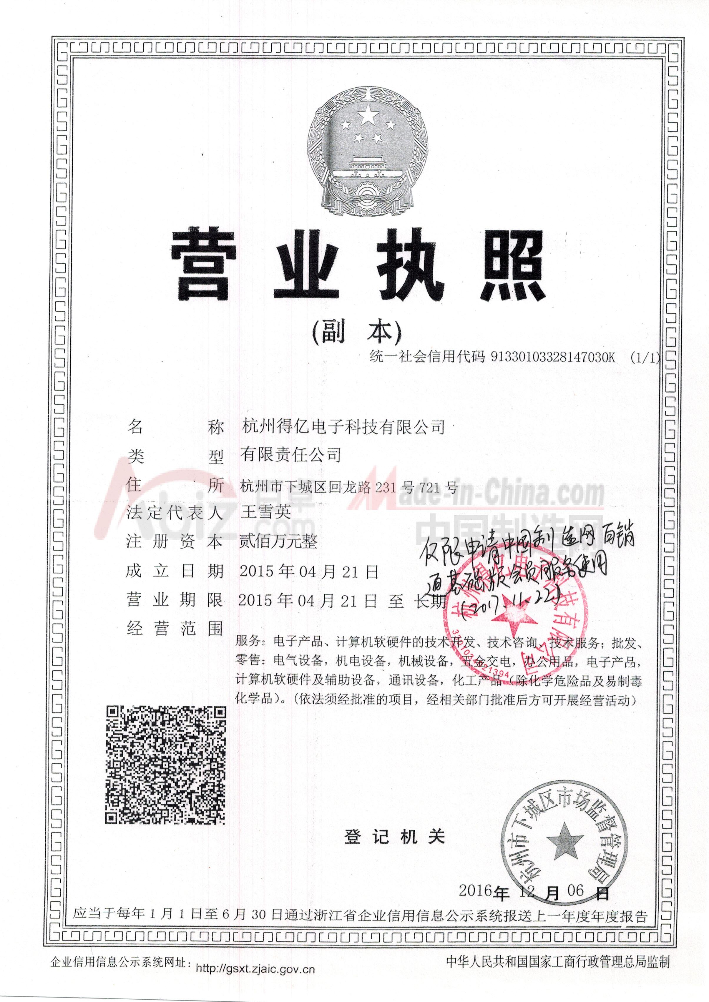 杭州钱塘智慧城(东方电子商务园)