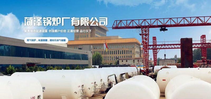 LNG儲罐、燃氣鍋爐、液化石油氣儲罐專業