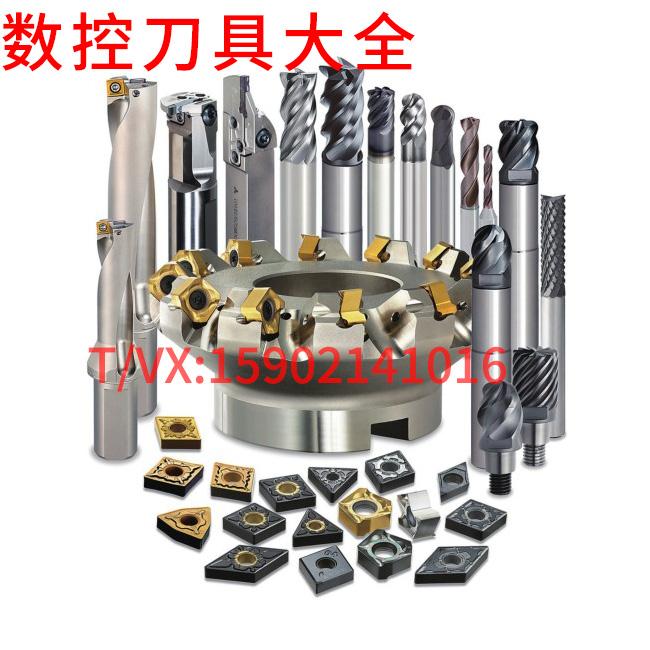 數控車削,銑削,鑽孔,攻牙刀具