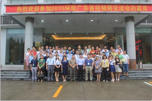 2015年廣東環凱廣東省經銷商交流會