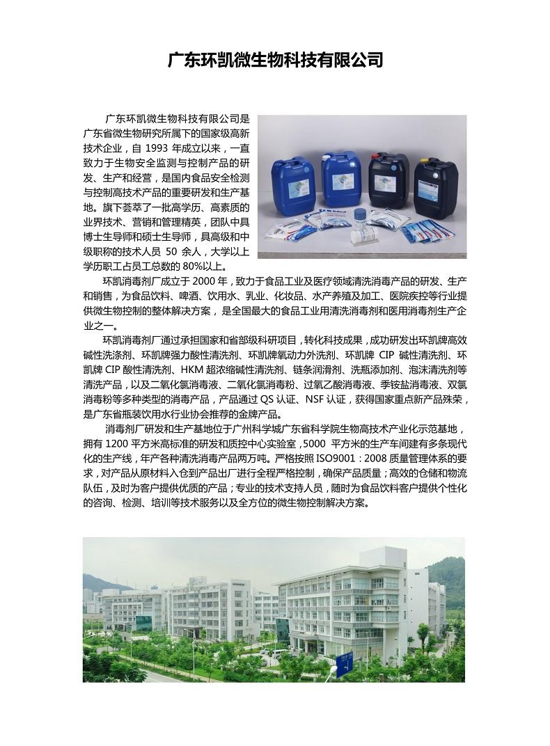 廣東環凱微生物科技有限公司誠邀您參加第七